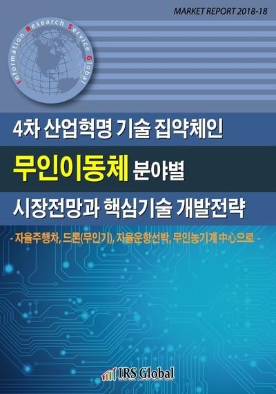 4차 산업혁명 기술 집약체인 무인이동체 분야별 시장전망과 핵심기술 개발전략